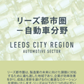 LCR Automotive Sector Japanese